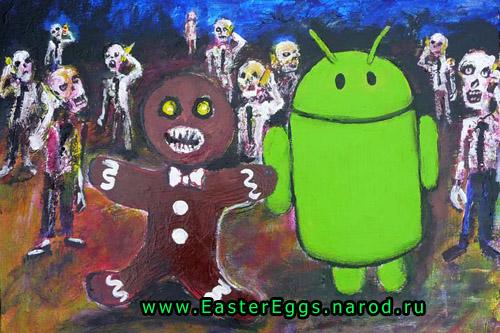 http://eastereggs.narod.ru/oc/img/Android_2.jpg